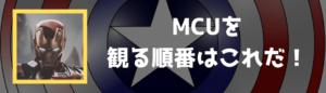 MCU見る順番 画像リンク