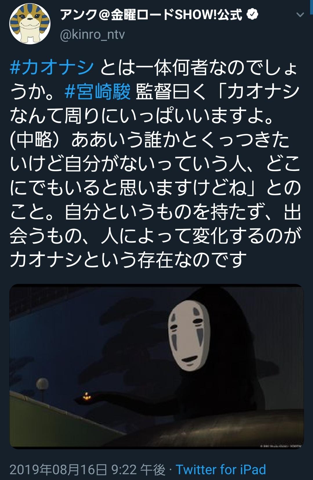 J 宮崎 駿 なん